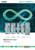 安心24ソリューション(電源システム)
