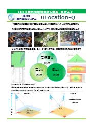 高精度屋内測位システム『uLocation-Q』 表紙画像