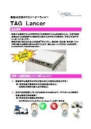 車載対応型RFIDリーダーライター【TAG Lancer】陸上移動局取得可能 宮川製作所 表紙画像
