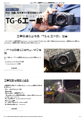 【法人様限定】防水、防塵、耐衝撃のolympus社製工事現場用カメラ TG-6 工一郎