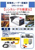 【レンタル・デモ機貸出】高精度レーザー距離計 DPE-10-500