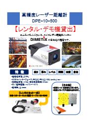 【レンタル・デモ機貸出】高精度レーザー距離計 DPE-10-500 表紙画像