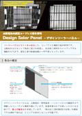 太陽電池内蔵型コードレスLED屋外照明 パンフレット