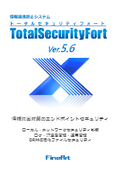 情報漏洩防止システム トータルセキュリティフォートVer.5.6