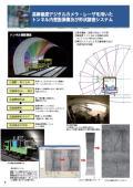 産業用エリアカメラを用いた「走行型連続画像計測システム」 表紙画像