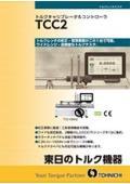 工具管理機能を搭載したトルクレンチテスター「トルク キャリブレーション&コントローラー TCC2シリーズ」 単品カタログ 表紙画像