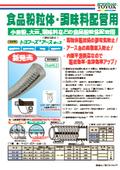 食品粉粒体・調味料配管用ホース『トヨフーズアースホース』カタログ