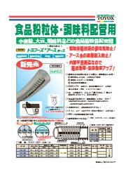 食品粉粒体・調味料配管用ホース『トヨフーズアースホース』カタログ 表紙画像