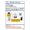 Tcc-PS008 スマートフォンから設備の状態を知りたい.jpg