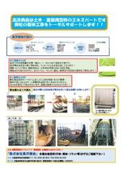 システム型枠提案書 表紙画像