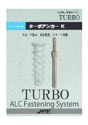 ALC用ねじ固定アンカー『ターボアンカー K』 表紙画像