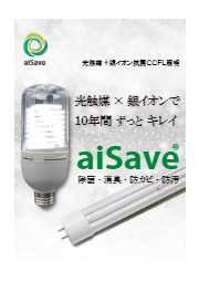 aiSave 光触媒+銀イオン抗菌CCFL照明 表紙画像
