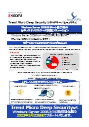 サポート終了後のセキュリティリスクへの対策ソリューション 表紙画像