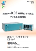パーティクルカウンター 30ナノ 薬液HF対応 KS-19F 表紙画像