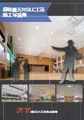 【施工写真集】軽量天井「超軽量天井SLC工法」