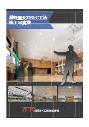 【施工写真集】軽量天井「超軽量天井SLC工法」 表紙画像