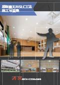 ≪2019年最新≫【施工写真集】軽量天井「超軽量天井SLC工法」