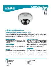 ネットワークカメラ『DCS-4603』 表紙画像