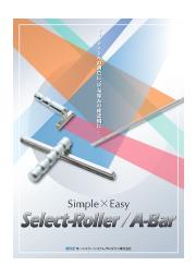 コーティングロッド『Select-Roller&A-Bar』 表紙画像