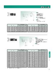 回転用シール『ヘキサシールKD/DRT/DYR/DGA型』のサイズ表 表紙画像