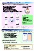 無料版スマートフォン・トランシーバーアプリCOMVoi-I