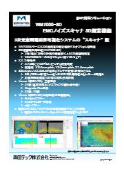 【EMC】WM7000-3D 3次元空間計測機能 WM7000シリーズ・ノイズスキャナー用 表紙画像