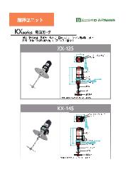 攪拌ユニット 電気モータタイプ KXシリーズ 表紙画像