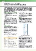 【製品資料】Scilligence Version6