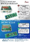 機能拡張基板【ボイスコールユニット】【DC/DCユニット】 表紙画像