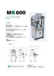 【基板の防水に】ホットメルト成形機 MK600 ■松本加工■ 表紙画像