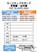 セーフティプラボード FAX見積・注文用紙 表紙画像