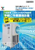 【大風量スポットクーラ/可搬式】クールレボリューション