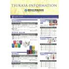 司化成工業株式会社取扱製品カタログ 表紙画像