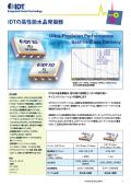 IDTの高性能水晶発振器 表紙画像