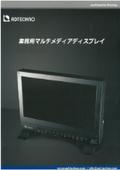 【業務用】マルチメディアディスプレイカタログ