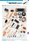 製作例「各種機械・手作業用木台特殊ブラシ及び筆・爪ブラシ」 表紙画像