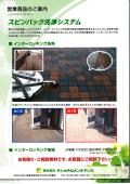 『スピンバック洗浄システム』