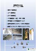宮原酸素株式会社 ガスパイピング事業 表紙画像