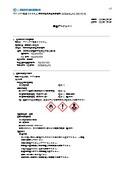 【安全データシート】オフ輪用ノンアルコール給湿液『アストロWEB3000A』 表紙画像