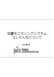 【活用事例】地震モニタリングシステム『ユレかんち』 表紙画像