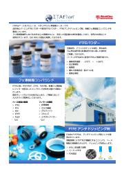 ITAflon PTFE/変性PTFE/フッ素樹脂コンパウンド 表紙画像
