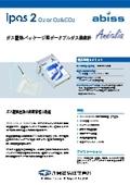 Aneolia社製IPOS2 O2/O2 & CO2