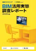 【資料】BIM活用実態調査レポート 2020年度版