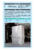 砂ろ過装置【リーチフィルター納入事例】食品向け大手乳業工場 表紙画像