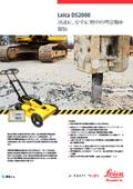 地下インフラ設備探査レーダー『Leica DS2000』製品カタログ