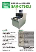 自動化対応 ルーター式基板分割機『SAM-CT34XJ』製品資料