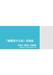 【設置事例】防犯・監視カメラシステム『現場見守る君』活用法 表紙画像