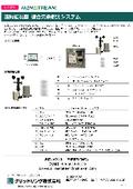 【レンタル】遠隔監視型 複合気象観測システム 製品カタログ 表紙画像
