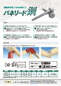 パネリード鋼Φ12 カタログ 表紙画像