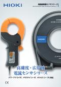 高性能電流センサ CT6900シリーズ・CT6800シリーズ・CT6700シリーズ